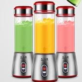 榨汁杯家用打炸水果小型電動果蔬多功能迷你學生榨汁機便攜充電式  夏季新品