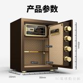 保險箱家用45cm小型辦公指紋50cm保險箱防盜全鋼智能密碼入墻 LH3181【3C環球數位館】