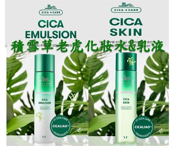 VT CICA 積雪草 保濕化妝水 乳液 控油 蛋白 調理 導入液 清潤 明亮 拉提 激光 化粧水 晚安面膜 涷膜