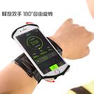 180度可旋轉手腕包高收縮型全腕式手機腕帶戶外運動跑步手機手臂包臂袋男女健身臂套手機架