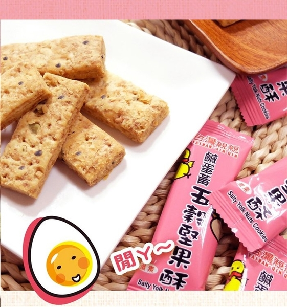 鹹蛋黃五穀堅果酥 鹹蛋黃餅最新配方 台灣親親廠牌 團購點心【AK07166】99愛買小舖