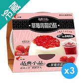 光泉燉奶-草莓蒟蒻100g*3入【愛買冷藏】