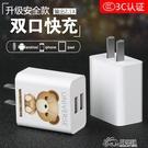 極速充電 充電器頭安卓快充通用手機插頭適用于ipad充電頭2A閃充usb多口5V1A 好樂匯