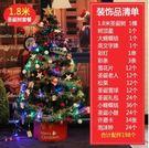 食尚玩家   聖誕節聖誕樹裝飾套餐180...