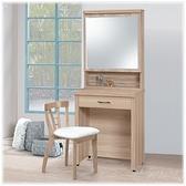 【水晶晶家具/傢俱首選】HT1609-5 米娜2尺單抽簡約鏡台(含椅)~~套房族的最愛