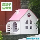 狗屋室內中型小型犬狗窩泰迪博美比熊四季可拆洗狗房子戶外貓兔窩MBS「時尚彩紅屋」