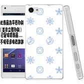 ♥ 俏魔女美人館 ♥SONY Xperia Z5 Compact {方向盤*硬殼} 手機殼 手機套 保護殼 保護套