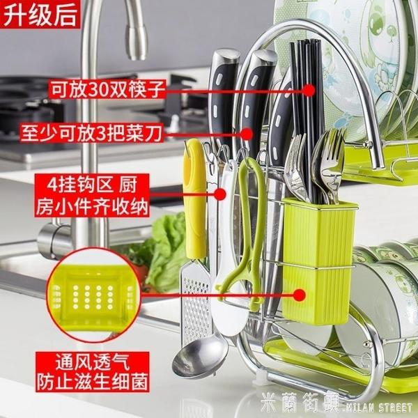 廚房置物架用品用具餐具洗放盤子置放碗碟收納架刀架碗柜瀝水碗架YDL「米蘭」
