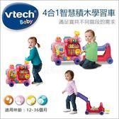 ✿蟲寶寶✿【美國VTech Baby】有趣互動 多玩法 積木車/學步車/手拉車  4in1 智慧學習積木車 粉色