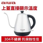AIWA 愛華 不鏽鋼 細口 咖啡 快煮壺 EK110410SR