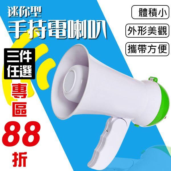 迷你大聲公 擴音器 可摺疊 喊話器【辦公任選3件88折】尾牙活動 廣告宣傳 造勢主持 隨機(79-4977)