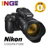 【送64G+登錄送延長保固】NIKON COOLPIX P1000 國祥公司貨 125倍光學變焦 類單眼 4K