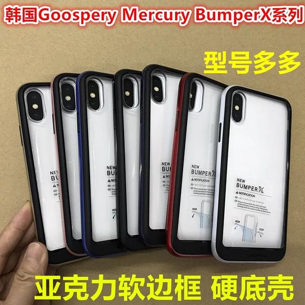 88柑仔店----Mercury BumperX亞克力iphoneX i7 i8plus手機殼全包7p軟邊硬底殼