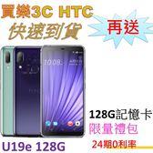 現貨 HTC U19e 手機 6G/128G,送 限量禮包+128G記憶卡,24期0利率