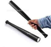 【現貨快出】爆亮 棒球棍型 防身強光 手電筒 防身手電筒 防狼手電筒