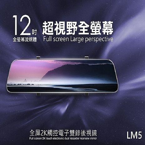 CORAL LM5 12吋全屏2K觸控電子雙錄後視鏡