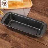 吐司模具不黏烘焙家用長方形土司模烤面包磨具烤盤加深蛋糕烘培 喵小姐