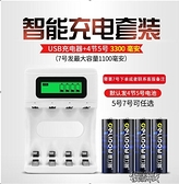 電池5號大容量通用充電器可充7號套裝相機話筒五七號AA   【快速出貨】