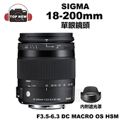 SIGMA 西格瑪 單眼鏡頭 18-200mm F3.5-6.3 DC MACRO OS HSM 適用Canon 佳能 單眼 相機