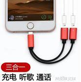 蘋果iPhone7/8/X手機耳機轉接頭聽歌充電二合一轉換分線器接口 解憂雜貨鋪