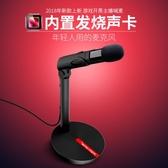 話筒直播家用會議USB接口錄音專業設備主播電容麥高清降噪通用 莫妮卡