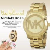 【人文行旅】Michael Kors | MK5473 美式奢華休閒腕錶