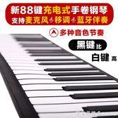 手卷鋼琴88鍵加厚版可摺疊MIDI鍵盤初學者入門女學生軟便攜電子琴 NMS漾美眉韓衣