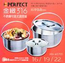 【好市吉居家生活】 PERFECT 理想 KH-40701 金緻316不銹鋼可提式調理鍋組 3件組 附蓋 內鍋