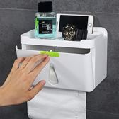 衛生間廁所紙巾盒免打孔抽紙捲紙筒衛生紙盒防水廁紙盒手紙置物架 滿598元立享89折