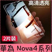【萌萌噠】華為 Nova4 Nova4e 兩片裝+四角殼 9H非滿版 高清透明鋼化膜+四角加厚防摔軟殼外殼