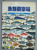 【書寶二手書T8/動植物_PPL】魚類觀察站_民80