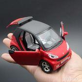 模型汽車 兒童男孩可愛玩具小汽車模型 奔馳SMART合金車模好玩仿真回力聲光  XY6912【KIKIKOKO】TW