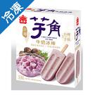 義美台灣芋角牛奶冰棒 87.5G*5入【愛買冷凍】