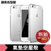 iPhone7 i7 i6s i6 4.7 Plus 5.5 i5 SE 防摔 防撞 氣墊空壓殼 手機殼 保護殼 軟殼