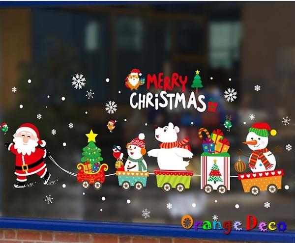 壁貼【橘果設計】耶誕聖誕列車 DIY組合壁貼 牆貼 壁紙 室內設計 裝潢 無痕壁貼 佈置
