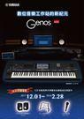【金聲樂器】YAMAHA Genos 數位 工作站 送HS5監聽喇叭 專用腳架 麥克風 WORKSTATION 228前