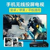同屏器 黑聯無線同屏器手機電腦連接電視投影儀高清投屏器hdmi/vga傳輸器 宜品