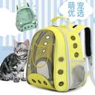 寵物外出包寵物貓包外出便攜包貓新款透氣貓背包外出包透明貓咪出行包雙肩包YJT 快速出貨