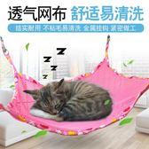 貓窩寵物貓吊床夏天掛式貓籠子貓墊子貓床貓咪秋冬保暖貓毯子秋千【萌森家居】