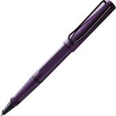 LAMY Safari 狩獵者系列 限量鋼珠筆 -紫丁香
