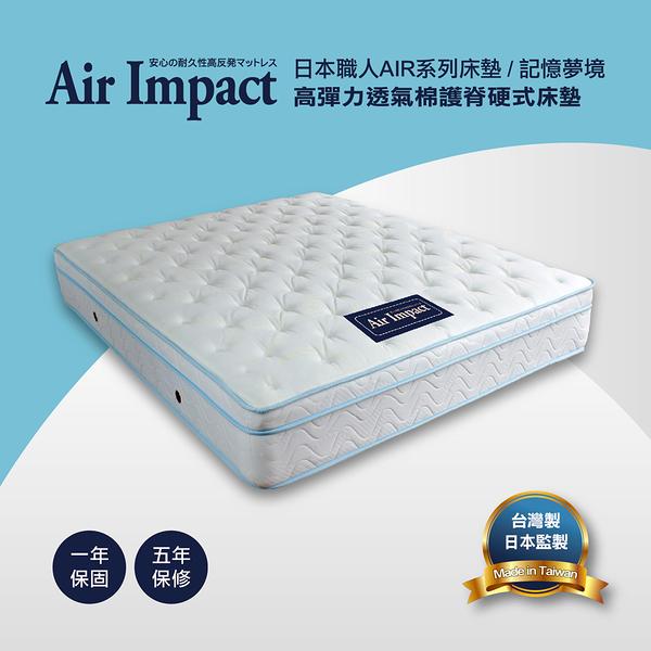 日本直人居家/記憶夢境高彈力透氣棉護脊硬式床墊(6尺雙人加大182/188CM)