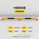 蘭彩u型鋼管擋車器防撞護樁停車樁加固護停車位欄桿私人車位 3CHM