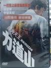 挖寶二手片-E01-039-正版DVD-日片【摔角天王 力道山】-薛景球 中谷美紀(直購價)