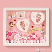 寶寶手足印泥手腳印手印相框嬰兒紀念品新生兒童滿月百天周歲禮物 娜娜小屋