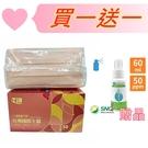 買1盒口罩送1瓶次氯酸水(台灣國際生醫) 一般成人 醫療口罩 平面 (50入/盒) (哈密瓜)雙鋼印