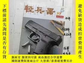 二手書博民逛書店輕兵器罕見1998 5 6 8 9 共4本合售Y16354
