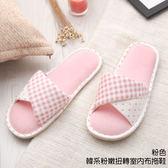 【333家居鞋館】粉嫩甜美★韓系粉嫩扭轉室內布拖鞋-粉