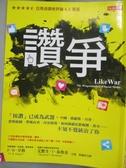 【書寶二手書T1/社會_XAZ】讚爭:按讚已成為武器,中國、俄羅斯、川普..._P.W.辛格