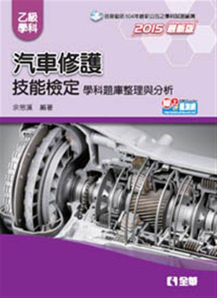 乙級汽車修護技能檢定學科題庫整理與分析(2015最新版)