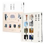 日本超人氣時尚KOL日比理子的穿搭哲學二書:《1件單品X6種風格》+《實搭8色X經典9款》
